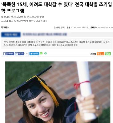 '똑똑한 15세, 어려도 대학갈 수 있다' 전국 대학별 조기입학 프로그램