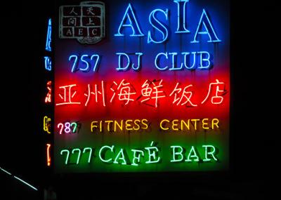 Yangon at night with bars