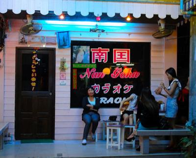 Ayutthaya Karaoke
