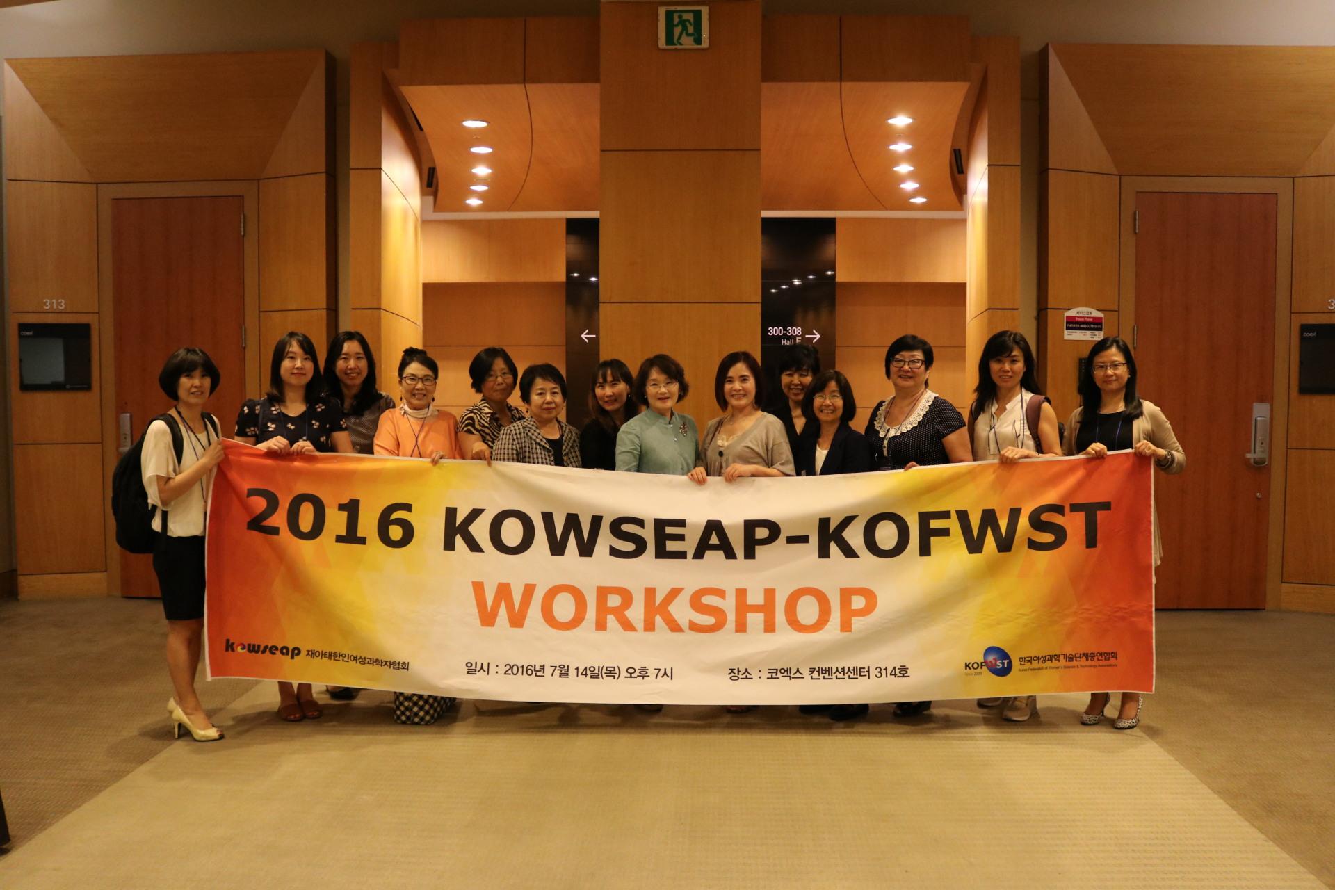 Kowseap Workshop 2016