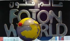 Futon World Sharjah. CLOSED