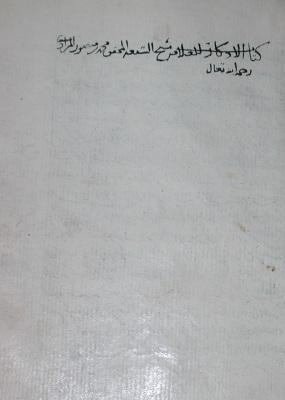 كتاب الذكر