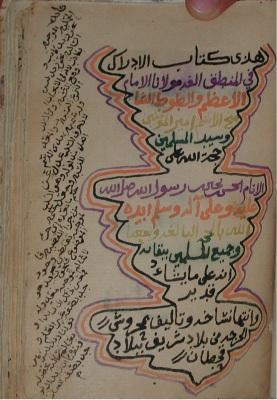 مجموع يحتوي على: الإدراك في المنطق، ثم كتاب بعض ما ورد في الإمام زيد بن علي ع