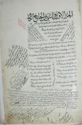 ج1 وج2 من الجامع الكافي في فقه الزيدية