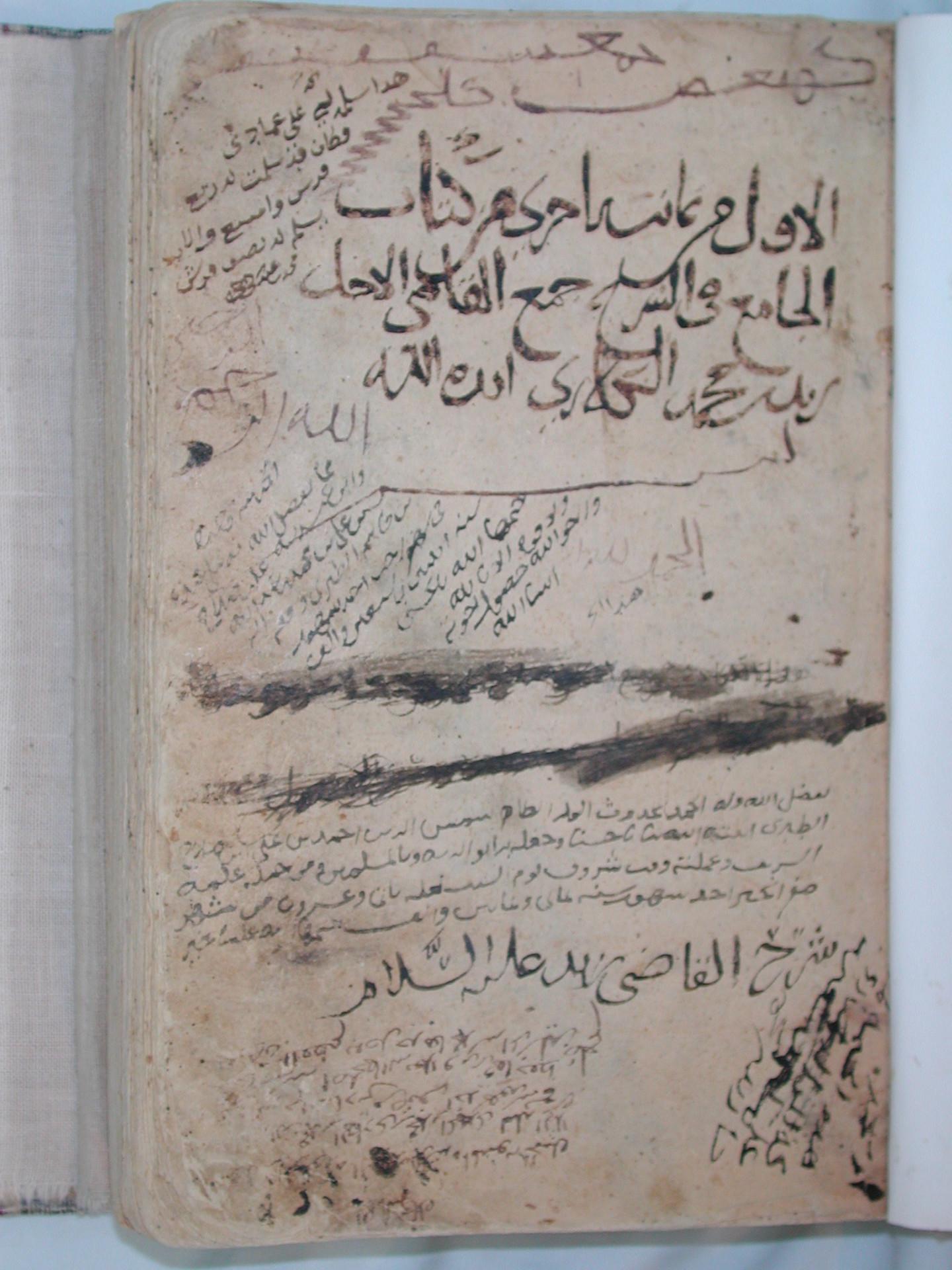 ج1 من الجامع في الشرح