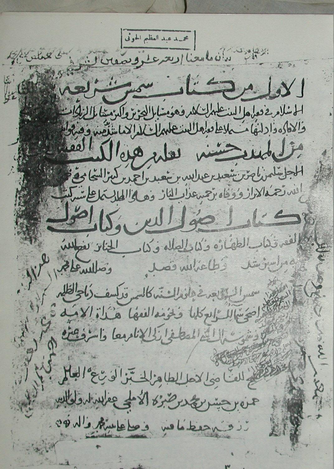 (شمس الشريعة (مصورة