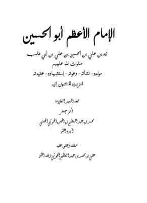 الإمام الاعظم زيد