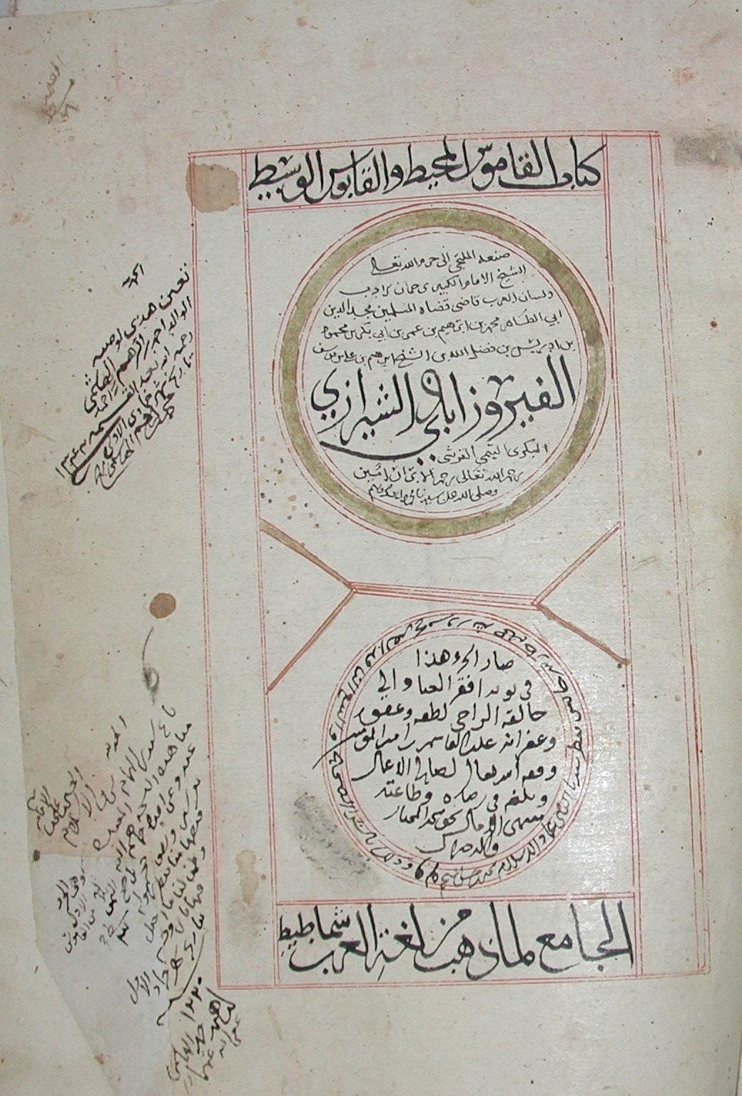 ج1 من القاموس المحيط والقابوس الوسيط الجامع لما ذهب من كلام العرب الشماطيط