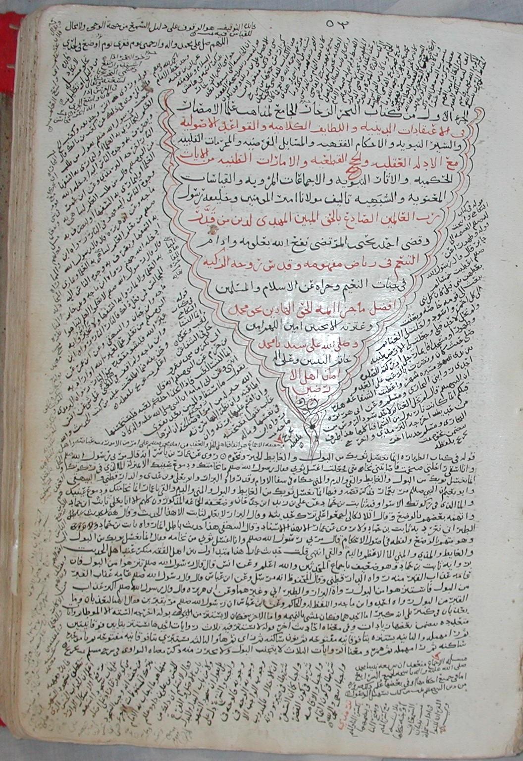 البحر الزخار الجامع لمذاهب علماء الأمصار مع حواش كثيرة