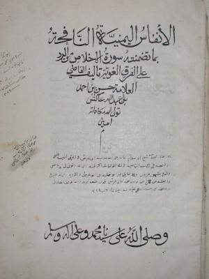 الأنفاس اليمنية النافحة بما تضمنته سورة الفاتحة من الرد على الفرق الغوية