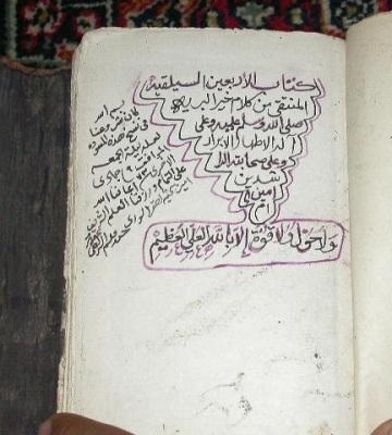 الأربعون السيلقية + كتاب تثبيت إمامة أمير المؤمنين + فائدة من الإعتصام + كتاب في الصرف مجهول