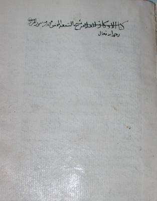 كتاب الذكر مكتبة الغالبي