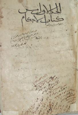 الأحكام في الحلال والحرام مكتبة القاسمي +خط قديم