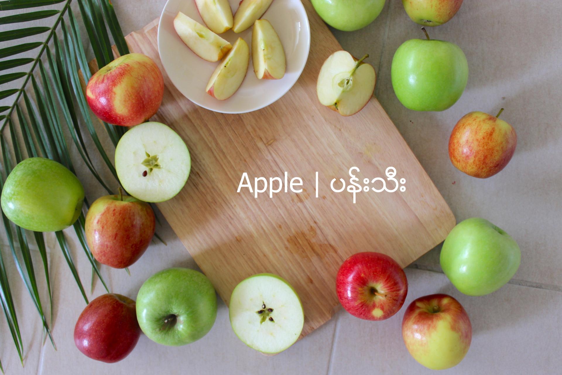 Apple | ပန္းသီး