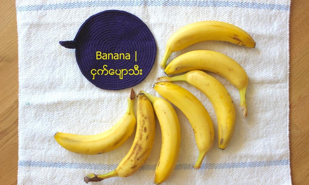 Banana | ငွက္ေပ်ာသီး