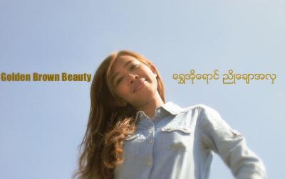 Golden Brown Beauty | ေရႊအိုေရာင္ ညိဳေခ်ာအလွ