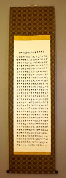 The Heart Sutra in Sanskrit