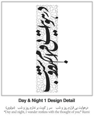 Day & Night 1 Design Detail
