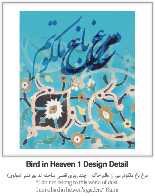 Bird in Heaven 1 Design Detail