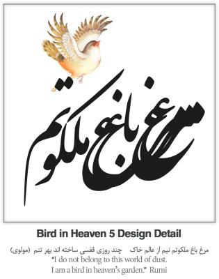 Bird in Heaven 5 Design Detail