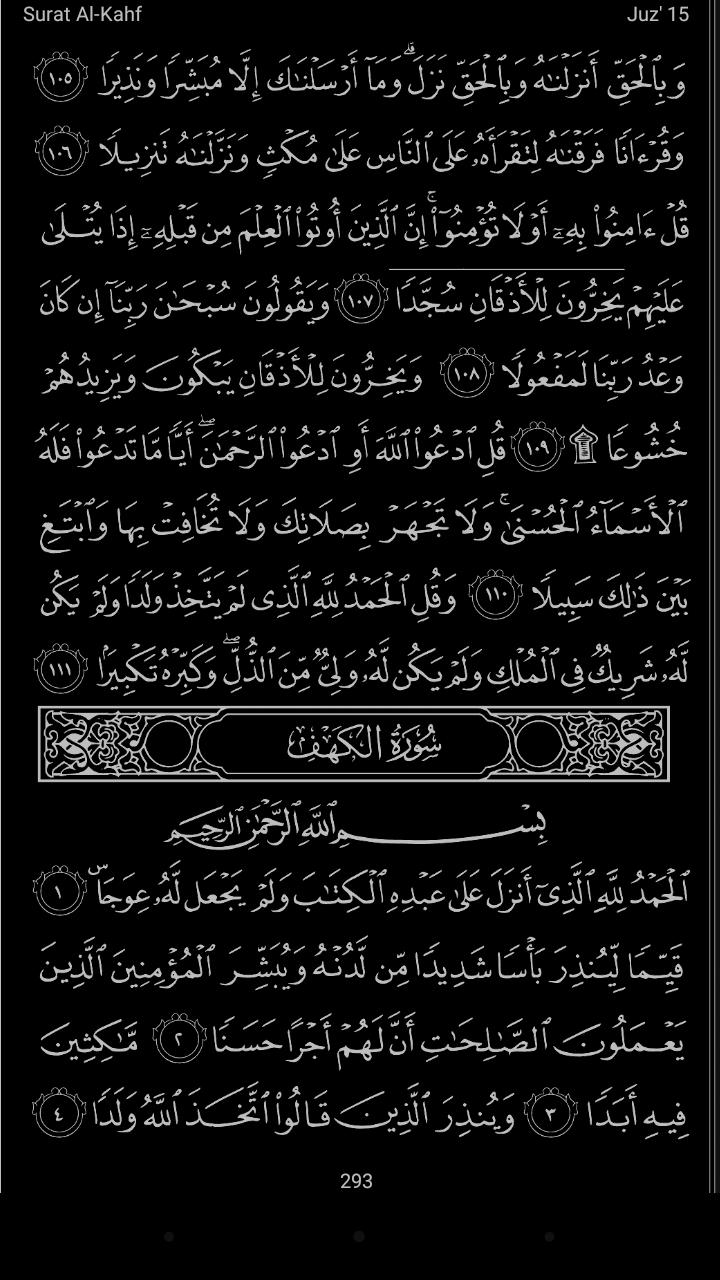 thismuslimreads_onatap_alkahfnightmode