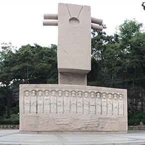 Jeoldusan Martyrs' Memorial