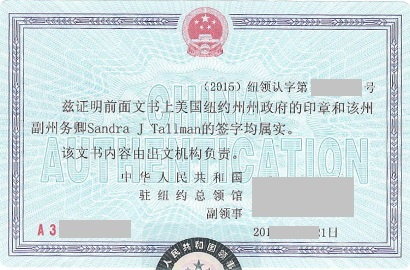 Authenticating a degree for the China Work Visa