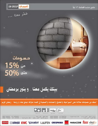 Amouri unigroup _ Ramadan Campaign