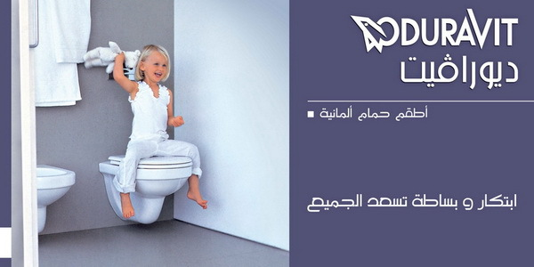 Duravit _ Innovation and simplicity for your happiness