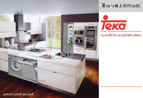 Teka _ Integrated kitchen from Teka