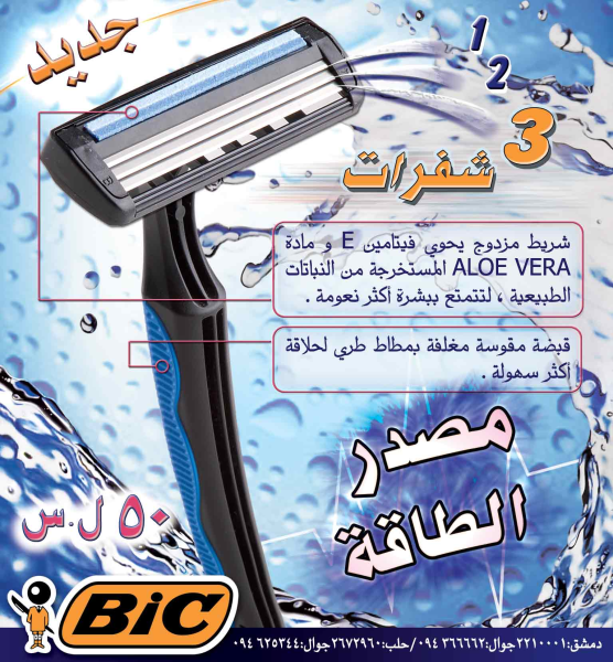 Bic _ Energy Source