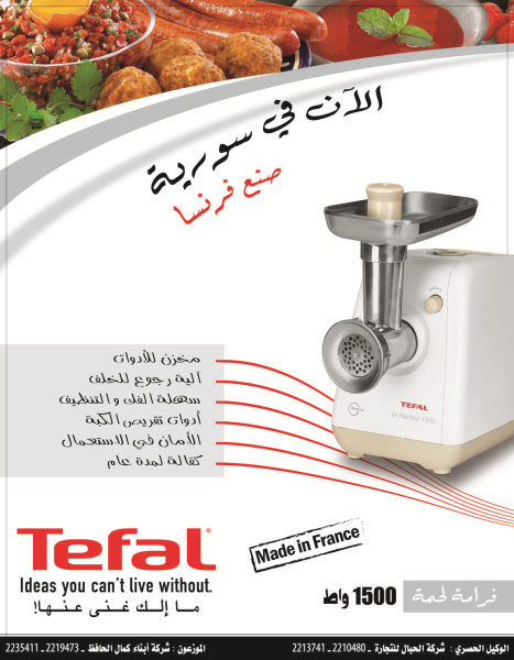 Tefal _ Now In Syria