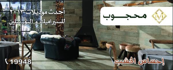 Mahgoub_Ehssas Campain
