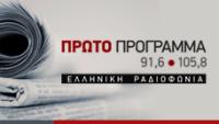 Interview on the ert 1 radio station