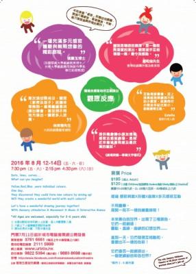 Poster of Half Left , Half Right 左一半.右一半 (香港話劇團「戲有益」兒童戲劇節)