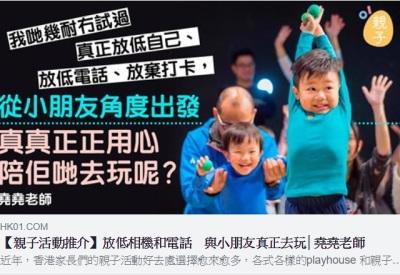 香港01  【親子活動推介】 放低相機和電話 與小朋友真正去玩