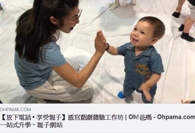 OH爸媽  【放下電話 • 享受親子】感官戲劇體驗工作坊