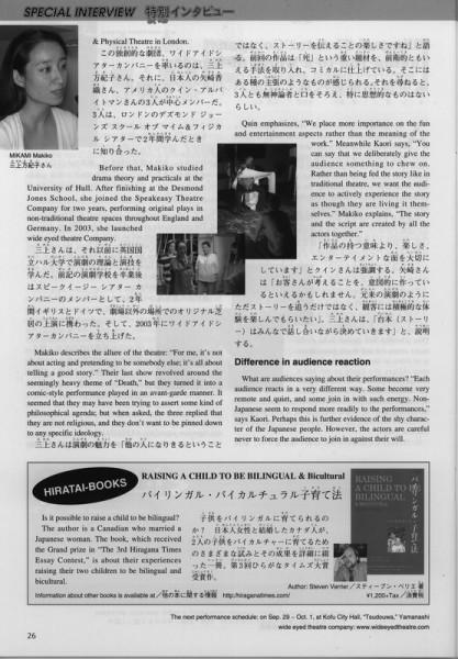Shita No Shita - 2006 - Hiragana Times Article Pg. 2