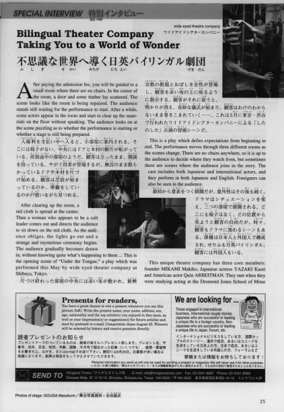 Shita No Shita - 2006 - Hiragana Times Article Pg. 1