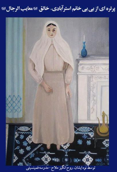 Bibi Khānoom Astarābādi (1858–1921)