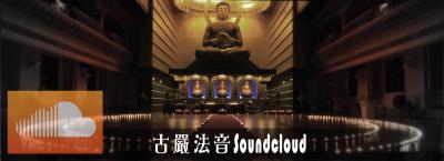 古嚴法音soundcloud