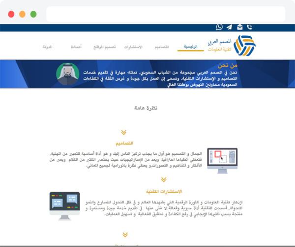 موقع المصمم العربي لتقنية المعلومات