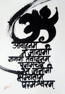 Amol Saraf      Title: Forgiveness     Price: $246     Size: 14 x 9.75     Medium: Calligraphic Ink on Paper
