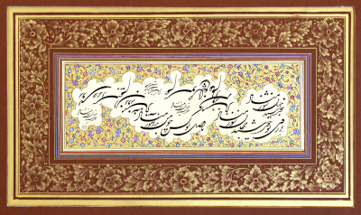 Bahareh Bayat (In Collaboration with Maryam Mohebbi)      Title: Sun     Price: $430     Size: 19.5 x 27.5     Medium: Calligraphy Ink on Illuminated Paper