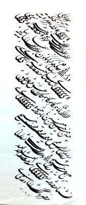 Khosro Keshavarzi    Title: Untitled   Price: 2,220    Size: 13 x 4	Medium: Persian Bamboo Pen on Glossy Paper
