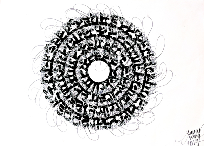 Mayur Munj     Title: Devnagri Script      Price: $345     Size: 11.7 x 16.5		Medium: Ink on Paper