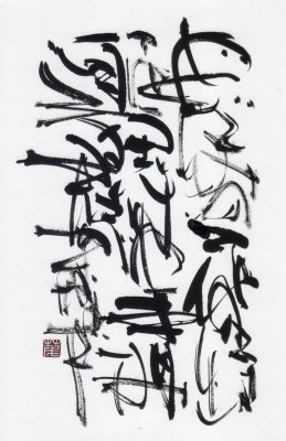 Shigemasa Horio     Title: Dokudami      Price: $785    Size: 6 × 9.2 	Medium: Sumi Ink on Paper