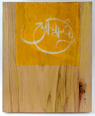 Stewart J. Thomas     Title: Atmabandhu; Sanskrit Calligraphy     Price: $295    Size: 11 x 14    Medium: Ink and Gold on Paper and Wooden Panel