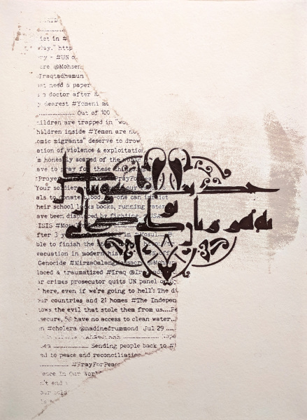 "Arash Shirinbab; Tale of Love, 11"" x 8.5"", Ink and iron oxide silk screened calligraphy and pattern on paper, $140"