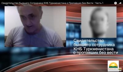 Свидетельство Бывшего Сотрудника КНБ Туркменистана о Пропавших Без Вести : Часть 1